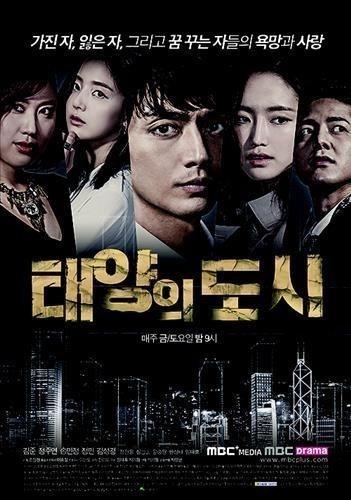 韓国芸能マネジメント協会「『太陽の都市』が出演料未払い問題を解決しない場合、不健全な制作会社リストに登録する」