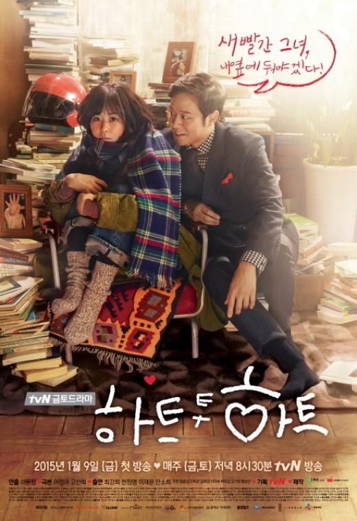 チェ・ガンヒ&チョン・ジョンミョン、独特の温かい雰囲気…「Heart to Heart」公式ポスター公開