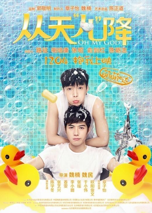 EXO レイ主演の中国映画、コミカルで可愛らしいポスター公開