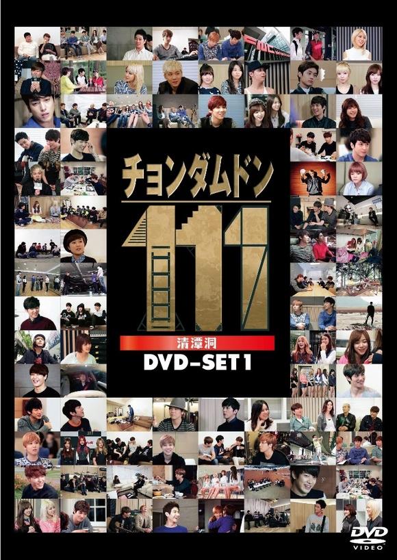 FTISLAND、CNBLUEら出演、3/4リリース「チョンダムドン111」待望のパッケージデザイン初公開!