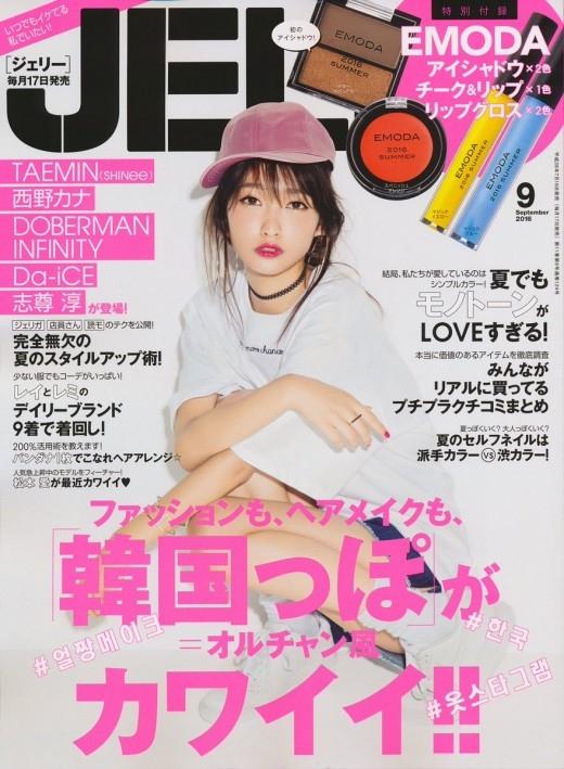 憧れは韓国女子!?日本の有名ファッション誌で特集も , ENTERTAINMENT , 韓流・韓国芸能ニュースはKstyle