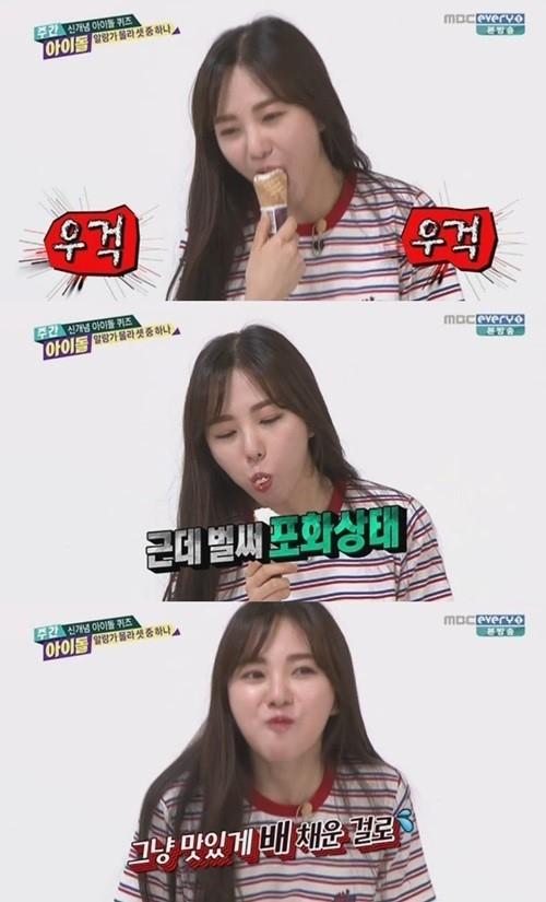 """AOA ミナ、アイスクリームの早食いミッションに""""大失敗"""""""