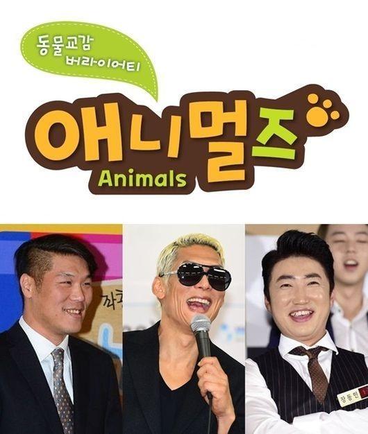 god パク・チュニョン&ソ・ジャンフン&チャン・ドンミン、動物と生活する新バラエティ「アニマルズ」出演決定