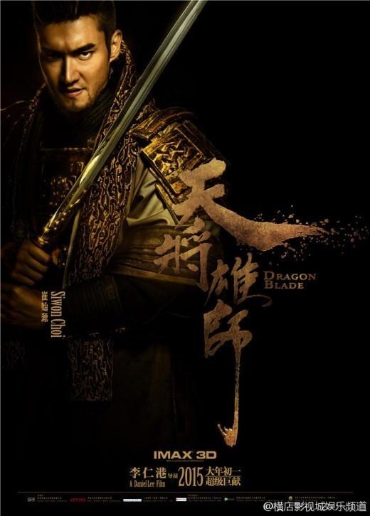 SUPER JUNIOR シウォン、ジャッキー・チェンの新作映画「DRAGON BLADE」で強烈な武士に変身