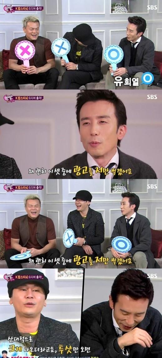 ユ・ヒヨル、外見に自信「ヤン・ヒョンソク&パク・ジニョンよりもハンサムだ」