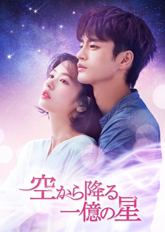 ソ・イングク主演ドラマ「空から降る一億の星」7月3日よりDVD