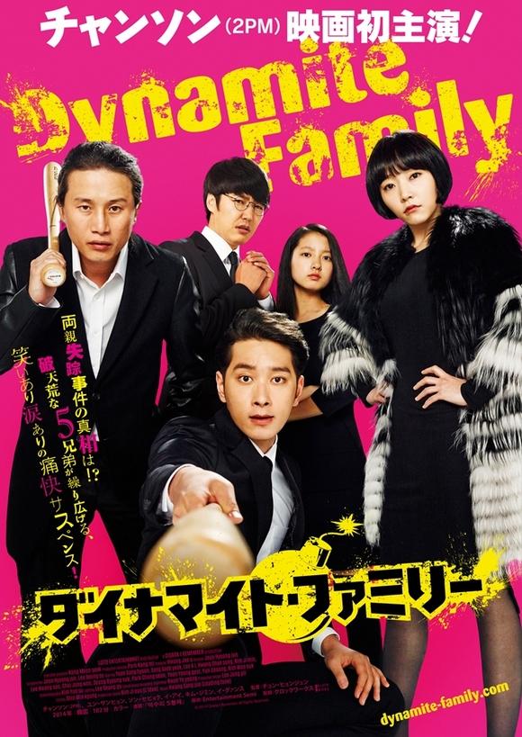 2PM チャンソン映画初主演作「ダイナマイト・ファミリー」日本公開決定!ビジュアル&予告編解禁
