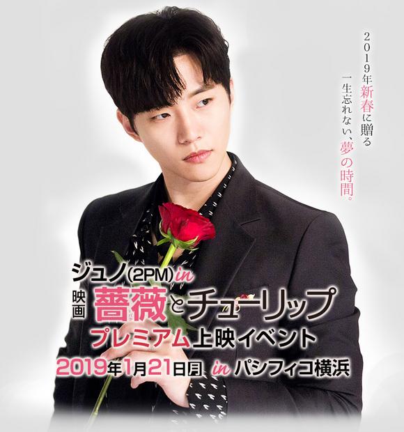 c69d13fa937f9 2PM ジュノが主演を務める日本映画『薔薇とチューリップ』が2019年5月3日(金)より劇場公開が決定。先立って1月21日(月)にジュノ本人が参加するプレミアム上映  ...