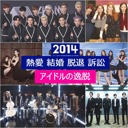 2014年の音楽界!熱愛&結婚&脱退&訴訟、アイドルの逸脱日誌 ― Vol.1