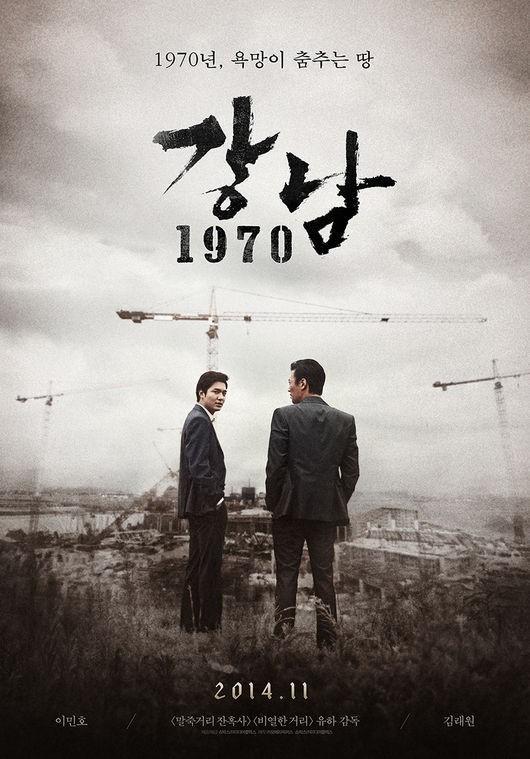 イ・ミンホ主演「江南1970」日本や中国などアジア11ヶ国に先行販売