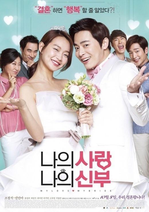 「私の愛、私の花嫁」観客動員数200万人を突破…損益分岐点を超えた