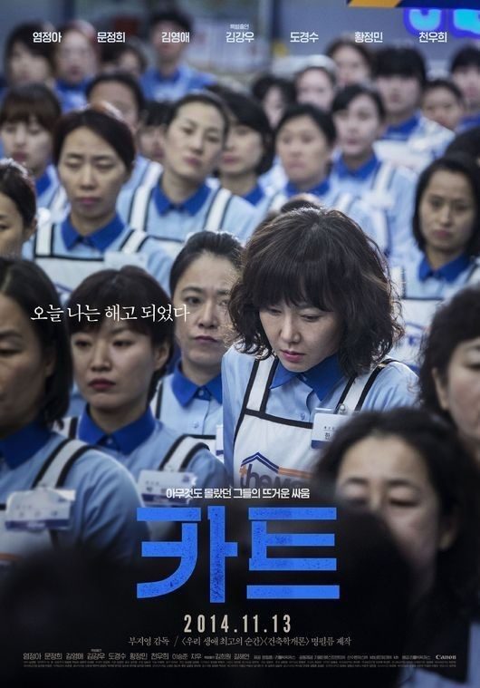 「カート」ついに本日(13日)韓国公開…「インターステラー」を抑えられるか