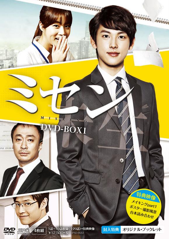 ZE:A シワン主演「ミセン-未生-」本編ダイジェスト映像を公開!