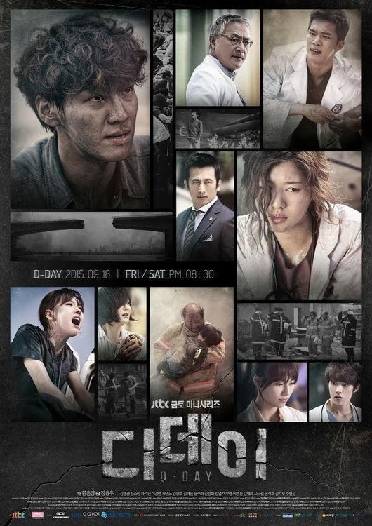 新ドラマ「D-DAY」被災地で奮闘する10人の姿が写った団体ポスターを公開