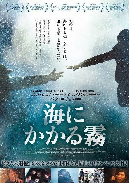 JYJ ユチョンの映画デビュー作「海にかかる霧」4/17日本公開が決定!日本向けポスター解禁