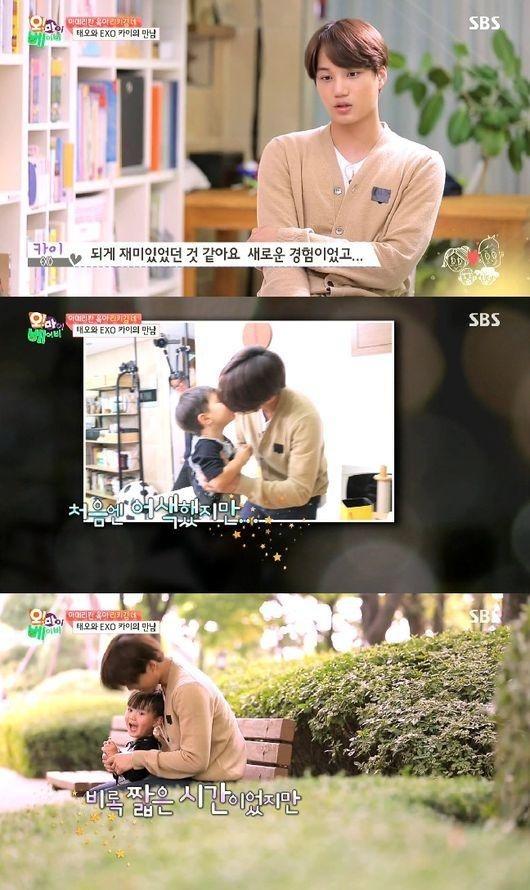EXO カイ「結婚したら子どもは3人欲しいと思っていたが…大変そうだ」
