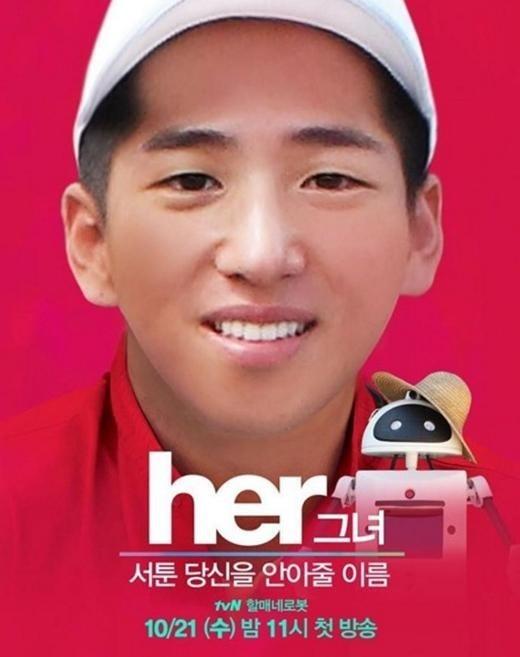 "B1A4 バロ、映画「her/世界でひとつの彼女」のパロディポスター公開""愛らしい笑顔"""