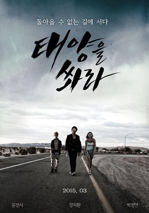 カン・ジファン主演「太陽に向かって撃て」3月の韓国公開を確定
