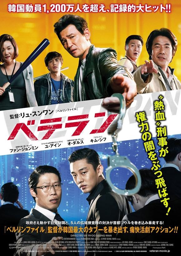ファン・ジョンミン×ユ・アイン主演「ベテラン」日本版ポスタービジュアル解禁!