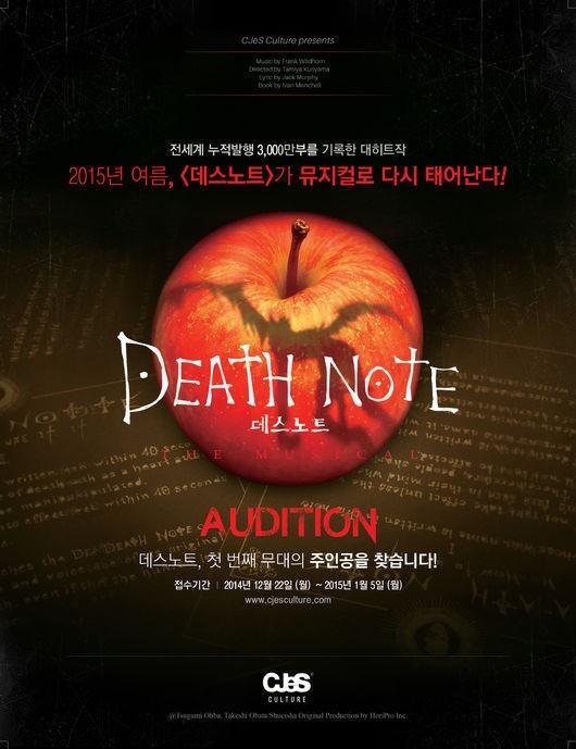 JYJの事務所「デスノート」のミュージカルを制作…来年6月に韓国初公演