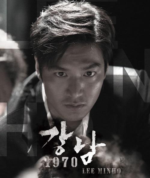 イ・ミンホ最新主演作「江南1970」記念写真集を2/25に発売!