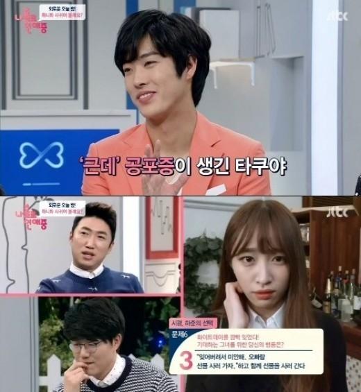 """CROSS GENE タクヤ「韓国語の中で一番キライなのは…」仮想恋愛後に""""ところで恐怖症""""を訴える"""