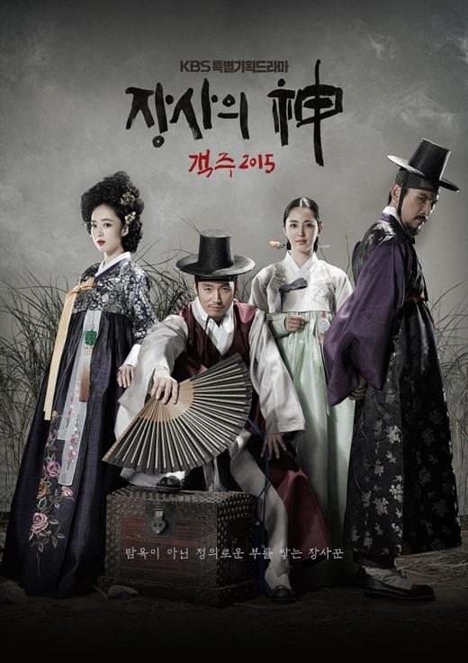 チャン・ヒョク主演「客主」視線を釘付けにする2種類のメインポスターを公開