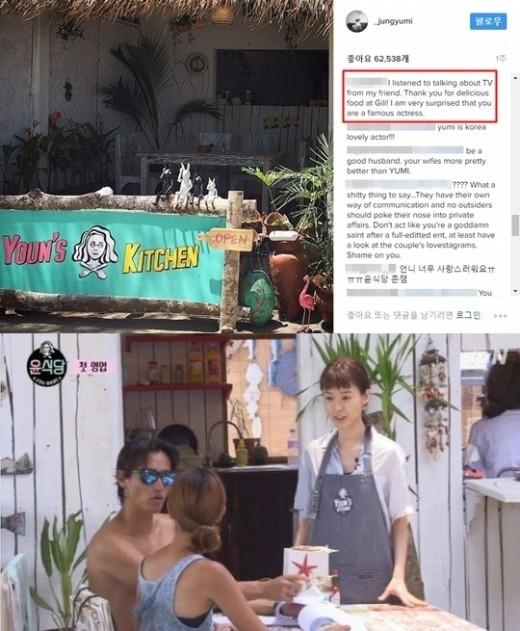 「ユン食堂」出演の日本人、チョン・ユミのSNSにコメント\u201cあなたが有名女優で驚いた\u201d , ENTERTAINMENT ,  韓流・韓国芸能ニュースはKstyle