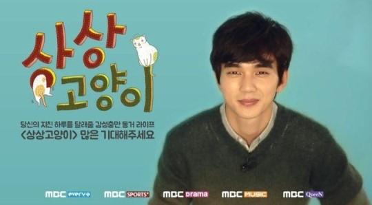 ユ・スンホの復帰作「想像猫」韓国で11月24日から放送