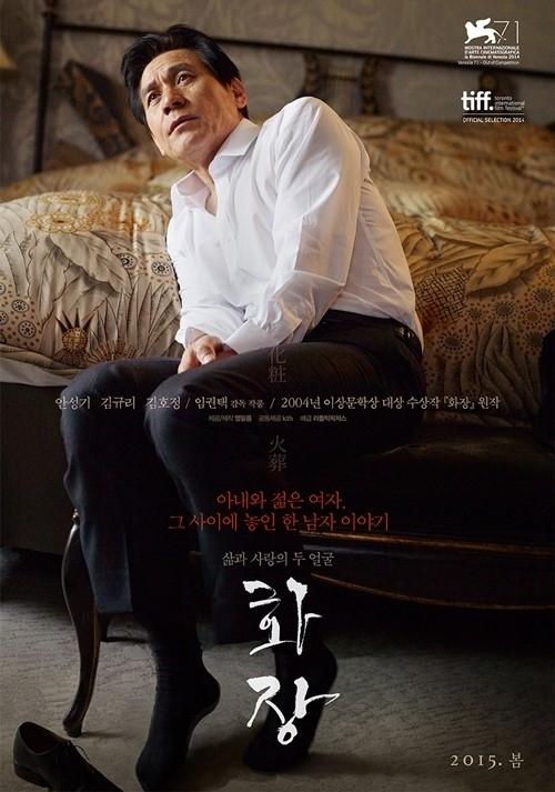 映画「ファジャン」苦悩するアン・ソンギの姿をおさめた予告ポスター&予告編を公開