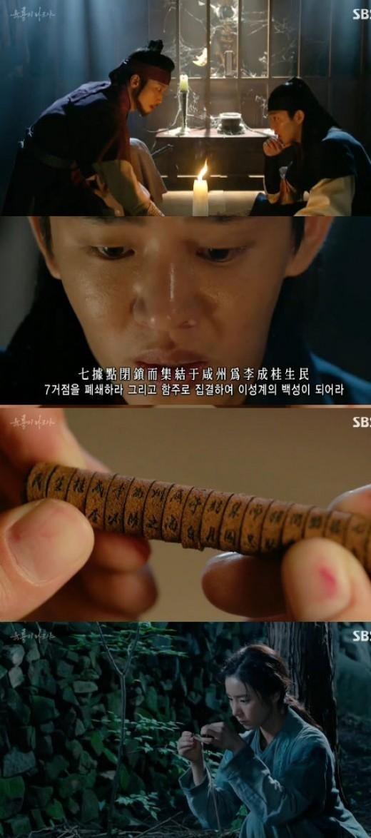 「六龍が飛ぶ」ユ・アイン&シン・セギョン、チョン・ドジョンの暗号を解読