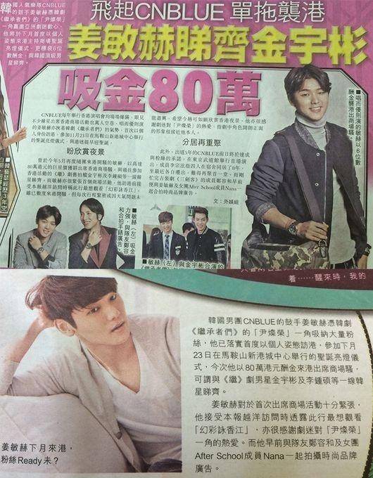 """CNBLUE カン・ミンヒョク、香港訪問に現地メディアが熱い関心""""新アジアのプリンス"""""""