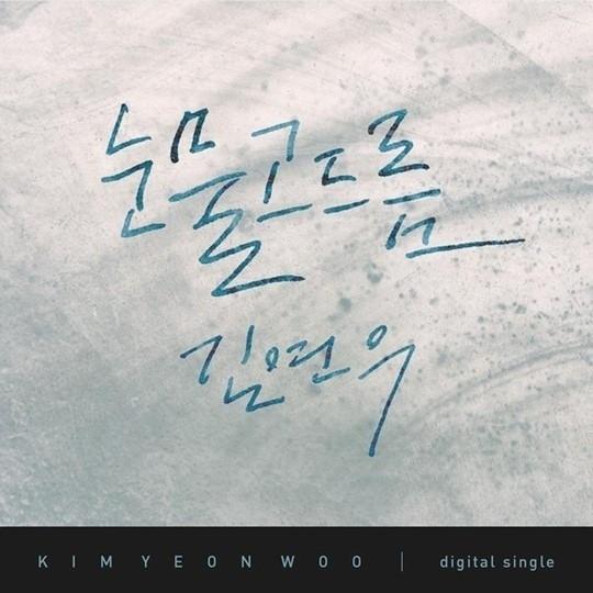 キム・ヨヌ、ニューシングル「涙のつらら」ジャケット写真を公開…アルバムは27日発売