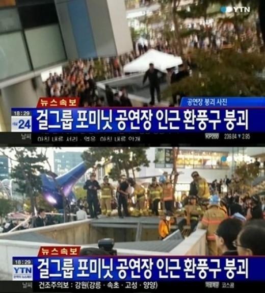 4Minute、T-ARAら出演イベントで排気口のふたが壊れ観客30人転落…2人死亡