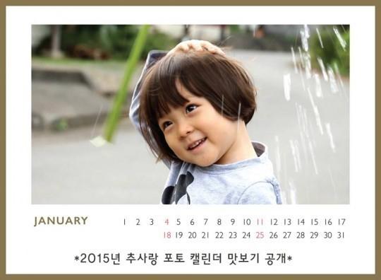 秋山成勲&SHIHOの娘サランちゃん、新年のカレンダーイベントを実施