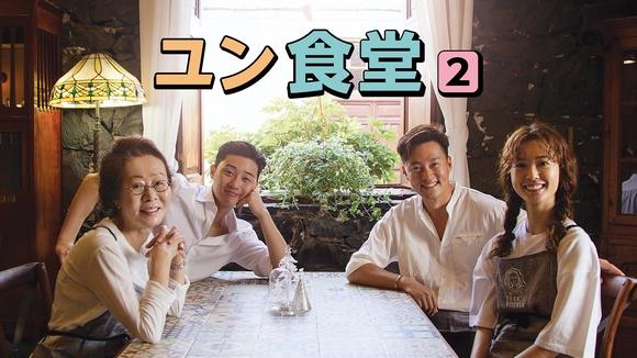 パク・ソジュンが仲間入り!「ユン食堂2」Mnetにて3月日本初放送決定! , ENTERTAINMENT , 韓流・韓国芸能ニュースはKstyle