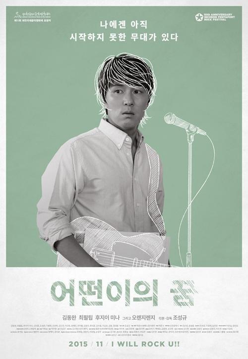 神話 ドンワン&藤井美菜ら出演「ある人の夢」韓国で26日に公開確定