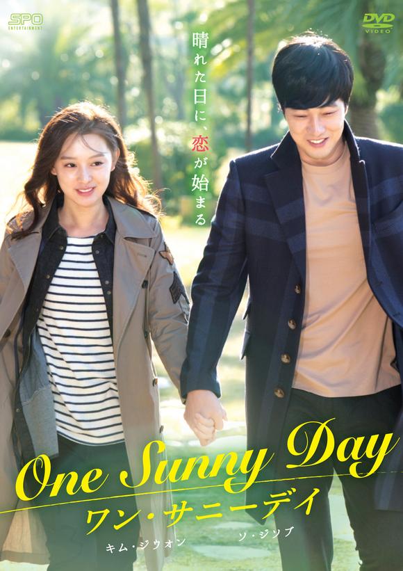 ソ・ジソブ主演!美しき済州島を舞台にしたヒーリング・ラブストーリー「ワン・サニーデイ~One Sunny Day~」12/2リリース!日本版オリジナル予告編公開