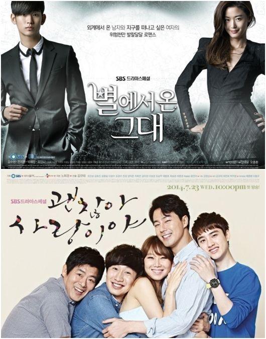 SBSドラマ決算!2本の傑作「星から来たあなた」と「大丈夫、愛だ」が今年の成果