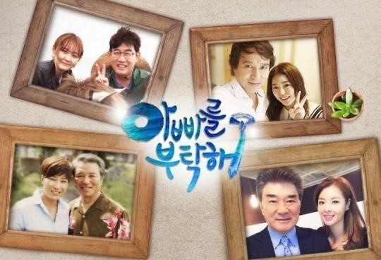 SBS「お父さんをお願い」11月1日に放送終了…後番組は「K-POPスター5」