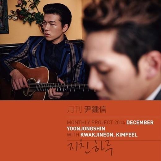 キム・ピル&クァク・ジノン「月刊ユン・ジョンシン」12月号のカバーを飾る…神秘的でカリスマ性溢れる魅力