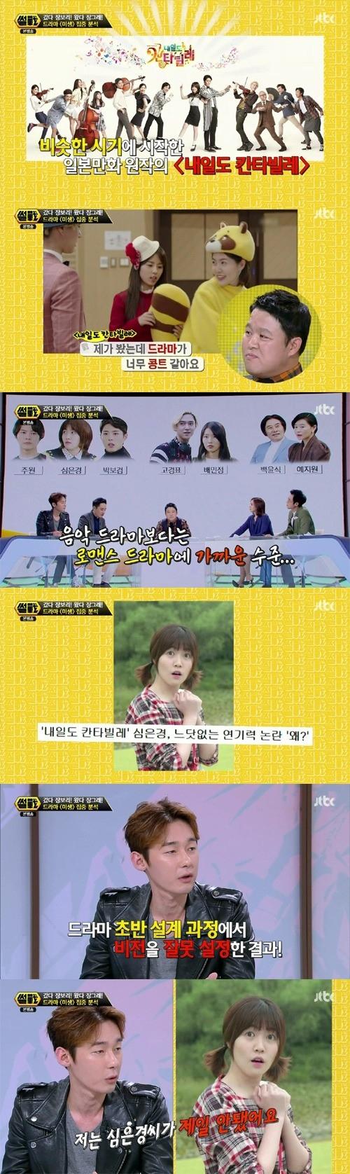 """ホ・ジウン、韓国版「のだめ」シム・ウンギョンの演技力議論に対して""""制作陣のせいだ"""""""