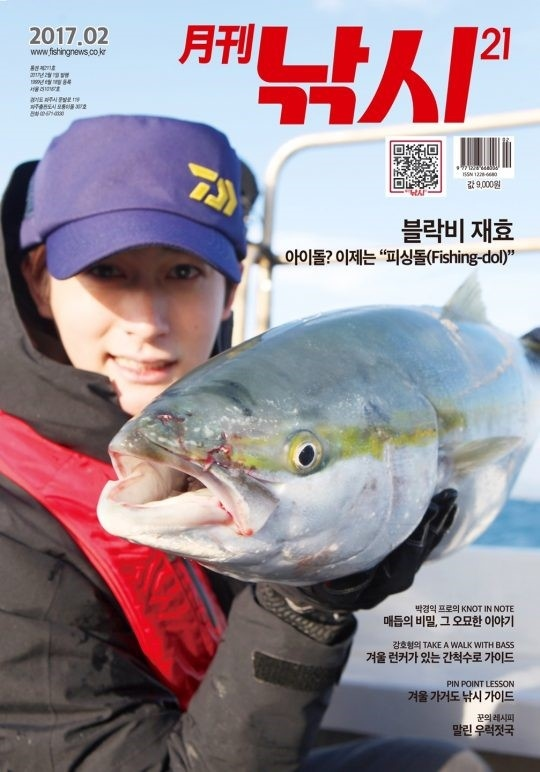 「block b jaehyo fishing」の画像検索結果