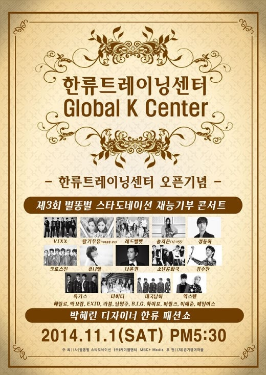 韓流トレーニングセンター「Global K Center」オープン記念コンサート開催へ