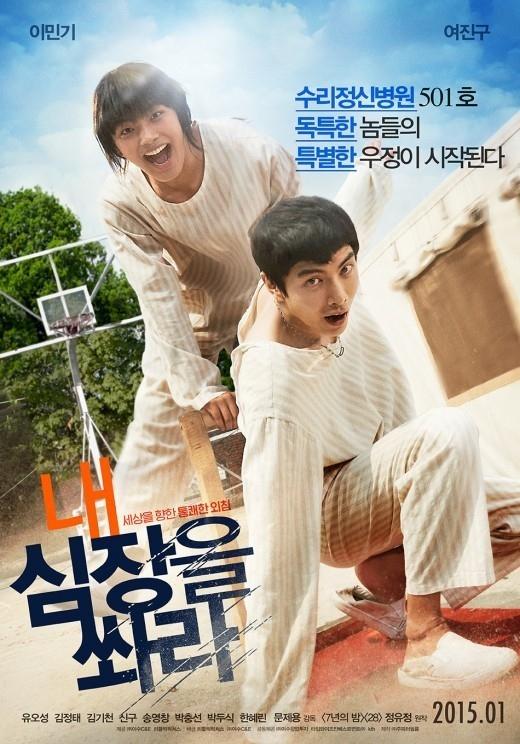 イ・ミンギ&ヨ・ジング主演「私の心臓を撃て」特別な友情をおさめたポスターを公開