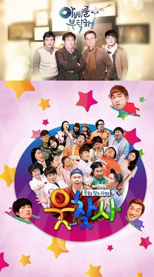 SBS大改編!「お父さんをお願い」レギュラー番組に…「笑いを探す人」は日曜日に移動