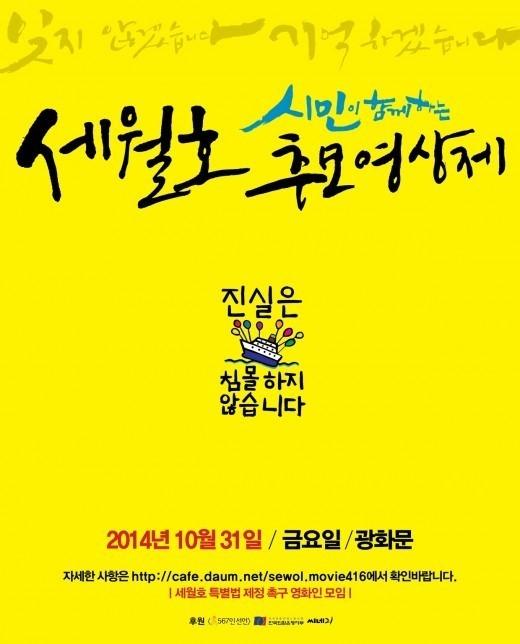 セウォル号追慕映像祭、31日にソウルで開催…遺族20人が参加