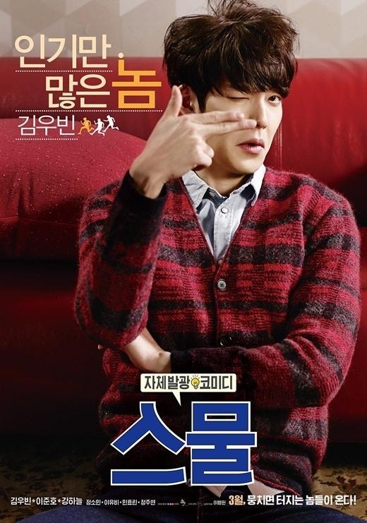 キム・ウビン、2PM ジュノ、カン・ハヌル主演「二十歳」3人3色のキャラクターポスターを公開