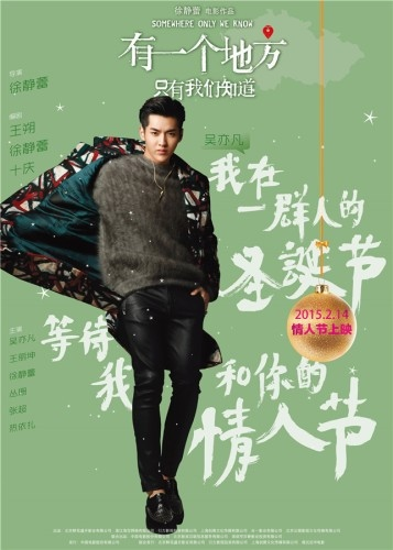 "EXOを離れたクリス、主演を務める中国映画のポスター公開""君と僕のバレンタインデーを待って"""