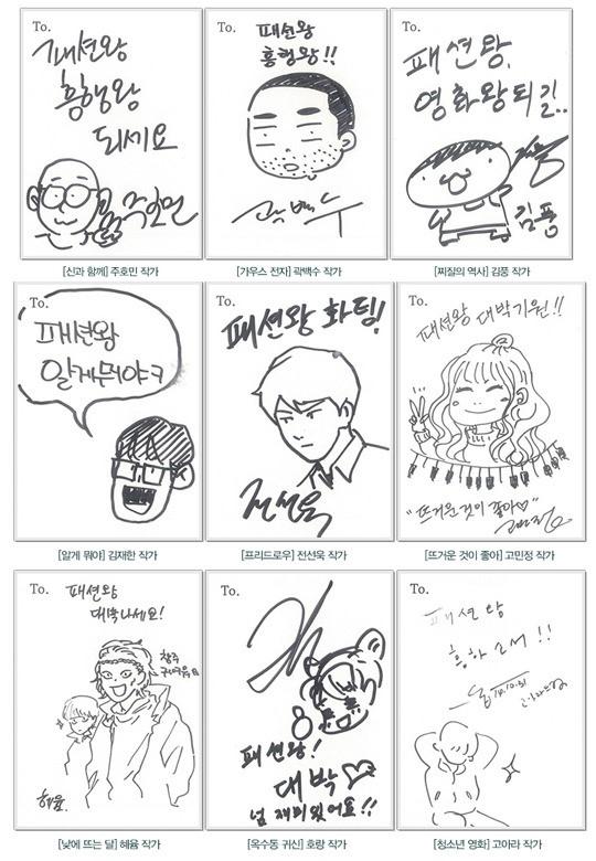 23人のウェブ漫画家が映画「ファッション王」の応援イラストを公開!